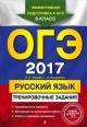 ОГЭ-2017 Русский язык 9 кл. Тренировочные задания